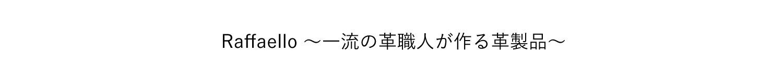 Raffaello〜一流の革職人が作る革製品〜